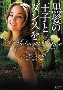 JapaneseCoverofAMIDNIGHTDANCE_SMALL